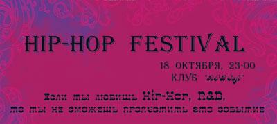 Благотворительный хип-хоп фестиваль